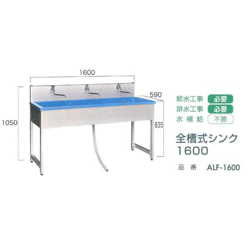 alf-1600