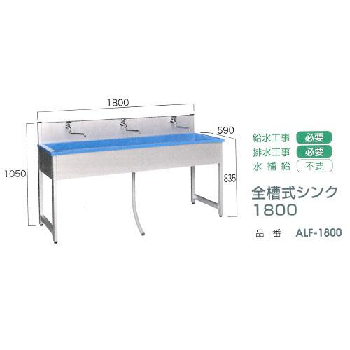 alf-1800