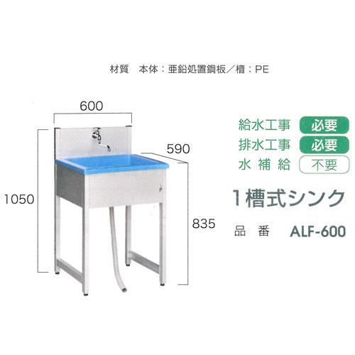alf-600